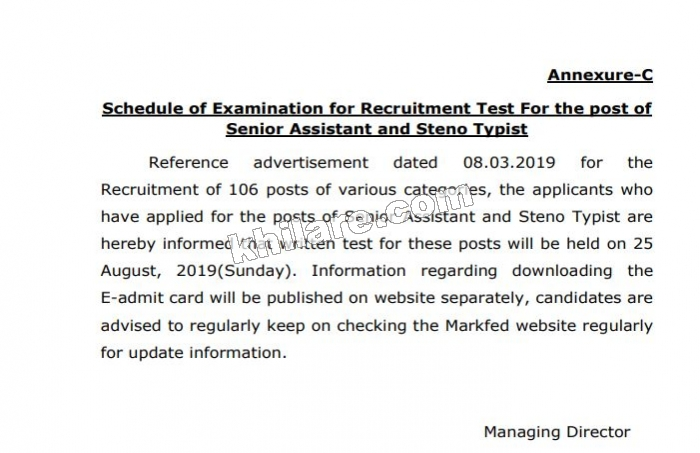 Markfed Recruitment Test For the post of Senior Assistant and Steno Typist
