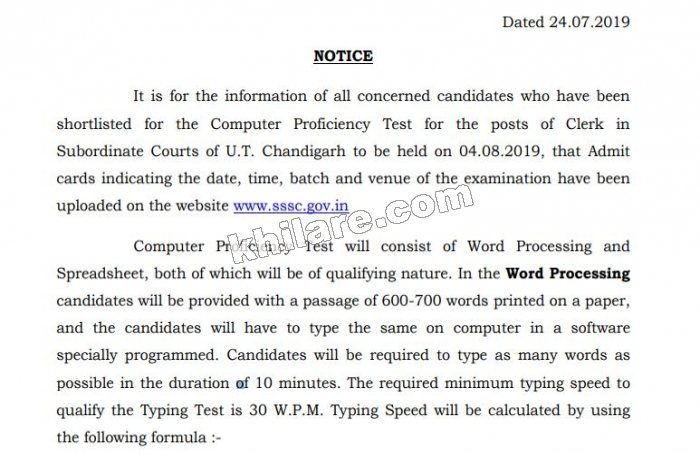 Punjab & Haryana High Court Admit Card 2019 PROFICIENCY TEST