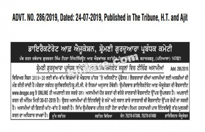 Directorate Of Education Shiromani Gurdwara Parbandhak Committee Recruitment