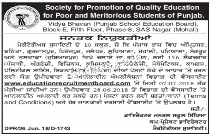 Society for Promotion of Quality Education or poor and meritorious Students of Punjab Recuritment