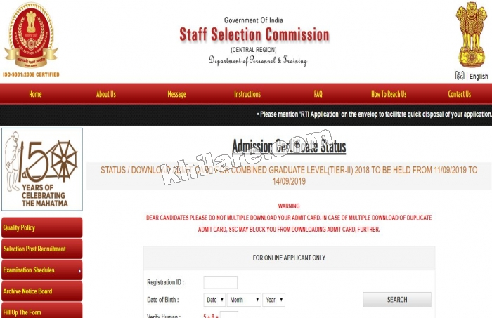 SSC CGL Exam Tier II Admit Card Download