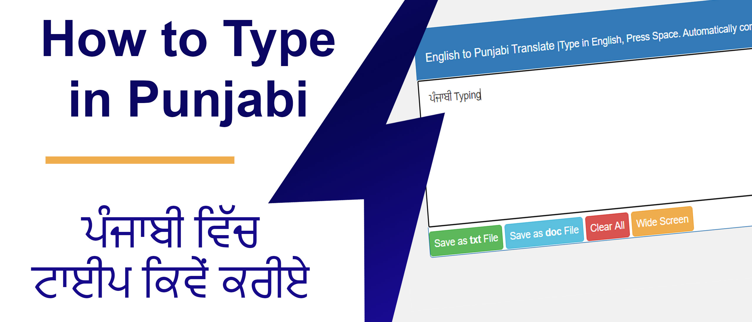 How to type in Punjabi | 2 methods to type in Punjabi