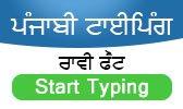 Go to Punjabi Typing (Raavi Font)