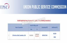 UPSC Civil Services (Mains) Recruitment 2019 – Apply Online for 896 Posts