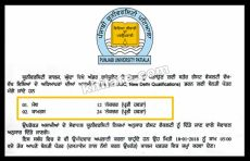 Punjabi University Recruitment 2018 - Guest Faculty at Ghudda- Math[12], Commerce[24]- [Last Date 18-01-2018]